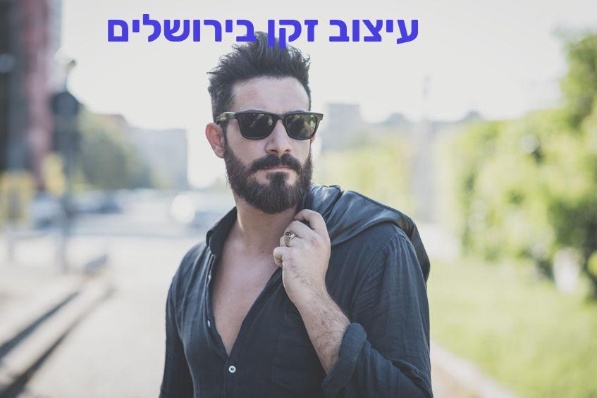 עיצוב זקן בירושלים עלויות מחירים לגברים