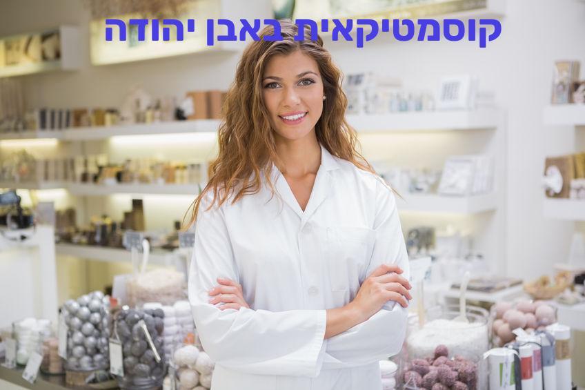 קוסמטיקאית באבן יהודה עלויות מחירים לגברים ונשים