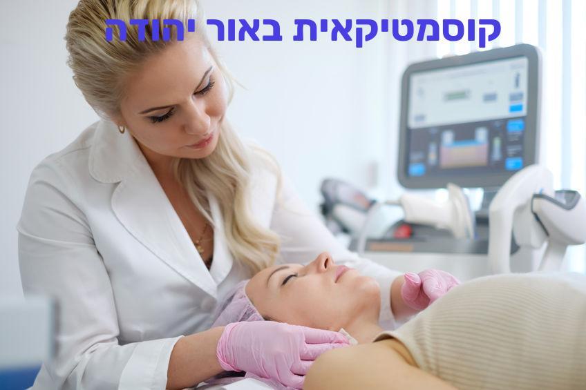 קוסמטיקאית באור יהודה עלויות מחירים לגברים ונשים