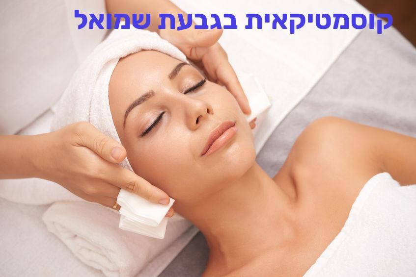 קוסמטיקאית בגבעת שמואל עלויות מחירים לגברים ונשים