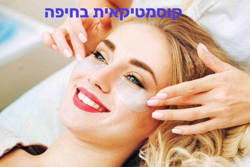 קוסמטיקאית בחיפה עלויות מחירים לגברים ונשים