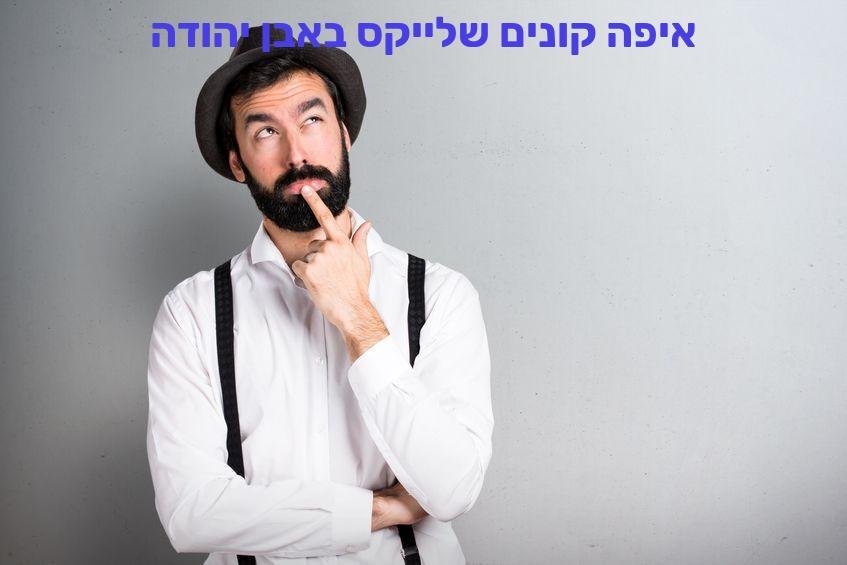 איפה קונים שלייקס באבן יהודה