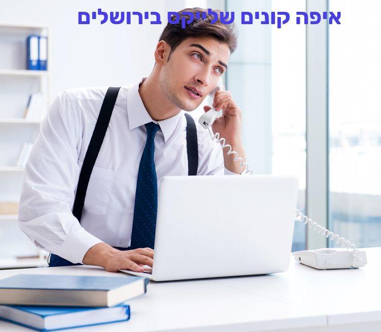 איפה קונים שלייקס בירושלים