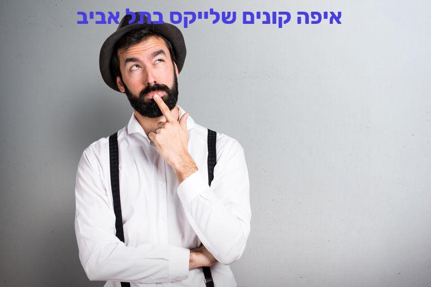איפה קונים שלייקס בתל אביב