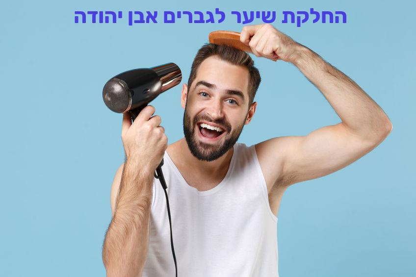 החלקת שיער לגברים אבן יהודה