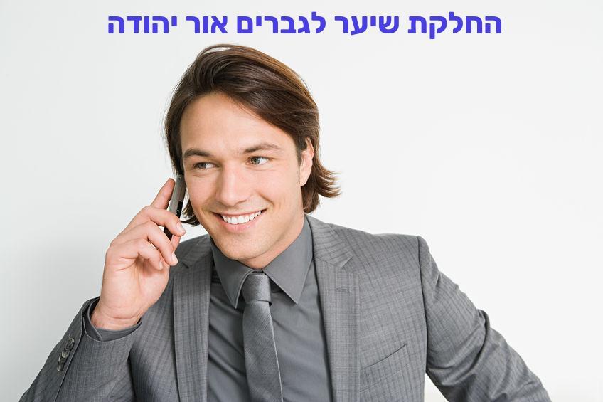 החלקת שיער לגברים אור יהודה
