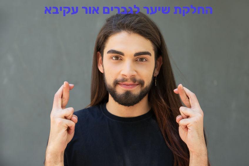החלקת שיער לגברים אור עקיבא