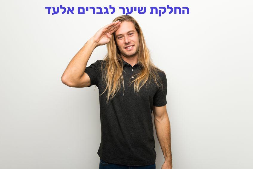 החלקת שיער לגברים אלעד