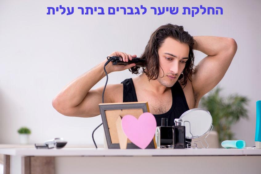 החלקת שיער לגברים ביתר עלית