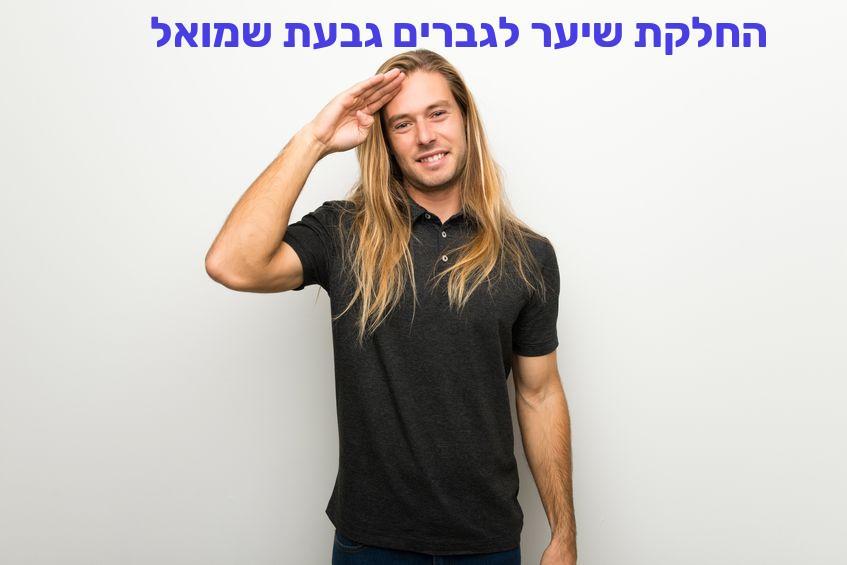 החלקת שיער לגברים גבעת שמואל