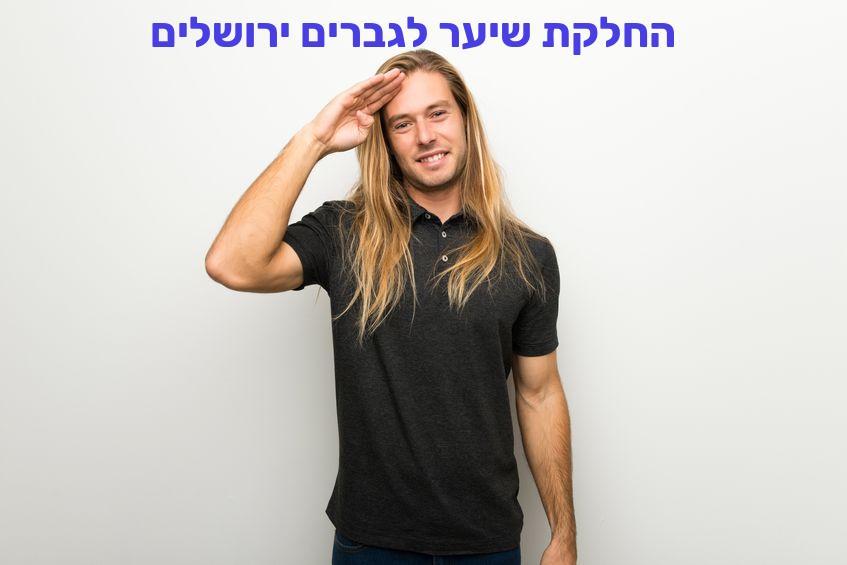 החלקת שיער לגברים ירושלים