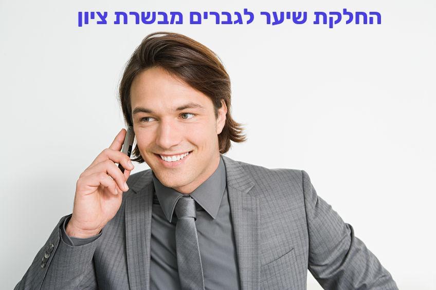 החלקת שיער לגברים מבשרת ציון