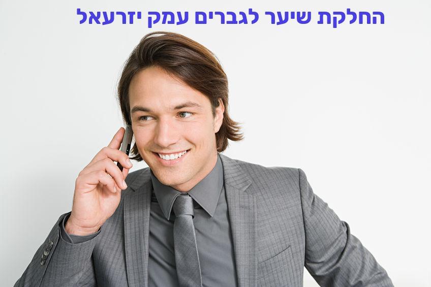 החלקת שיער לגברים עמק יזרעאל