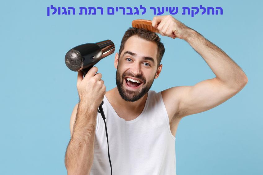 החלקת שיער לגברים רמת הגולן