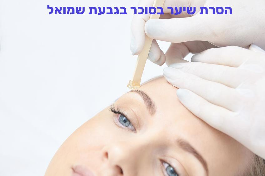הסרת שיער בסוכר בגבעת שמואל
