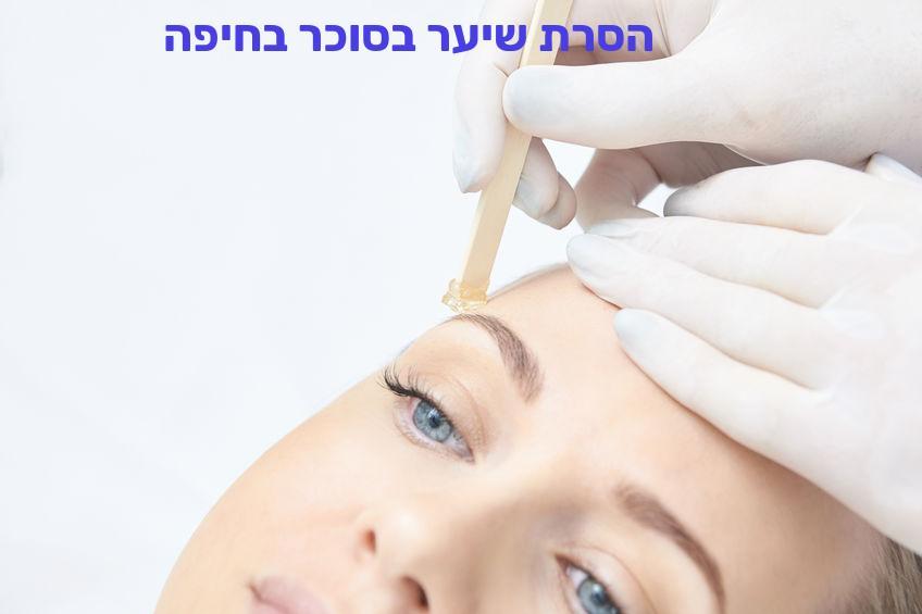 הסרת שיער בסוכר בחיפה