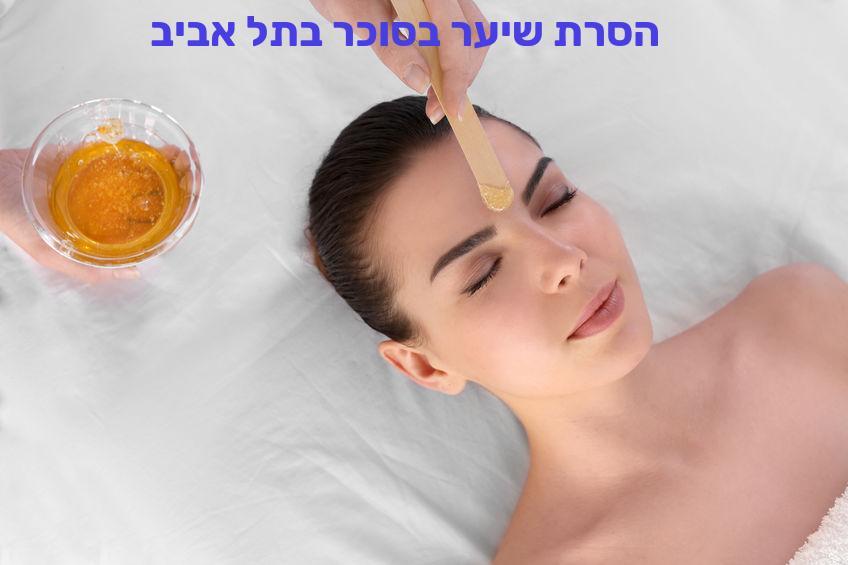 הסרת שיער בסוכר בתל אביב