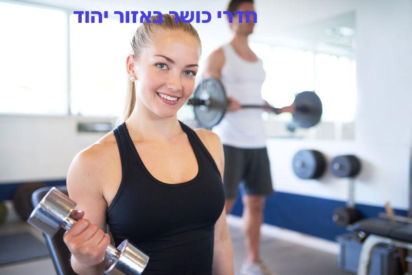 חדרי כושר באזור יהוד