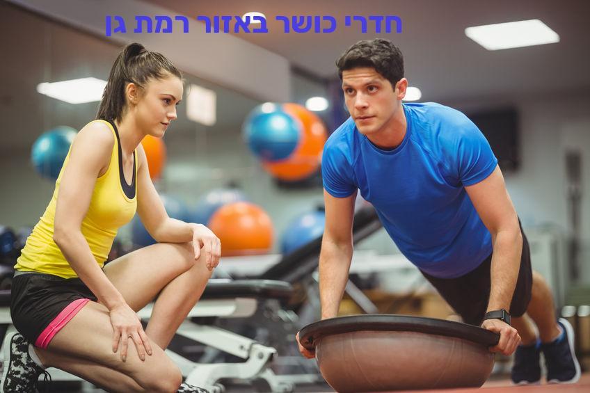 חדרי כושר באזור רמת גן