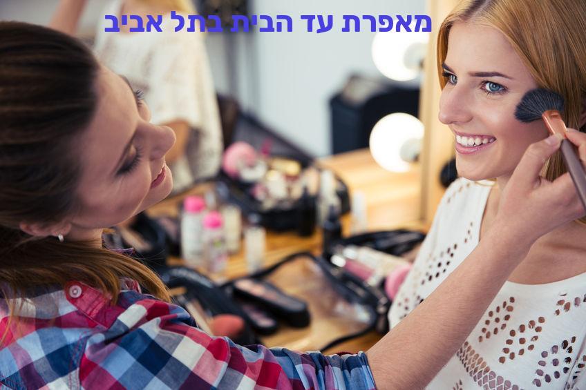 מאפרת עד הבית בתל אביב