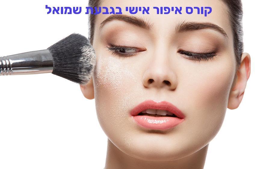 קורס איפור אישי בגבעת שמואל