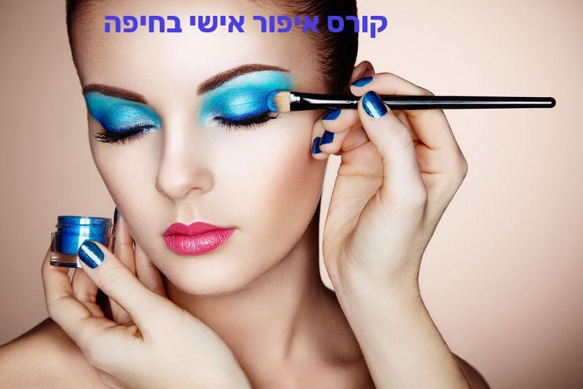 קורס איפור אישי בחיפה