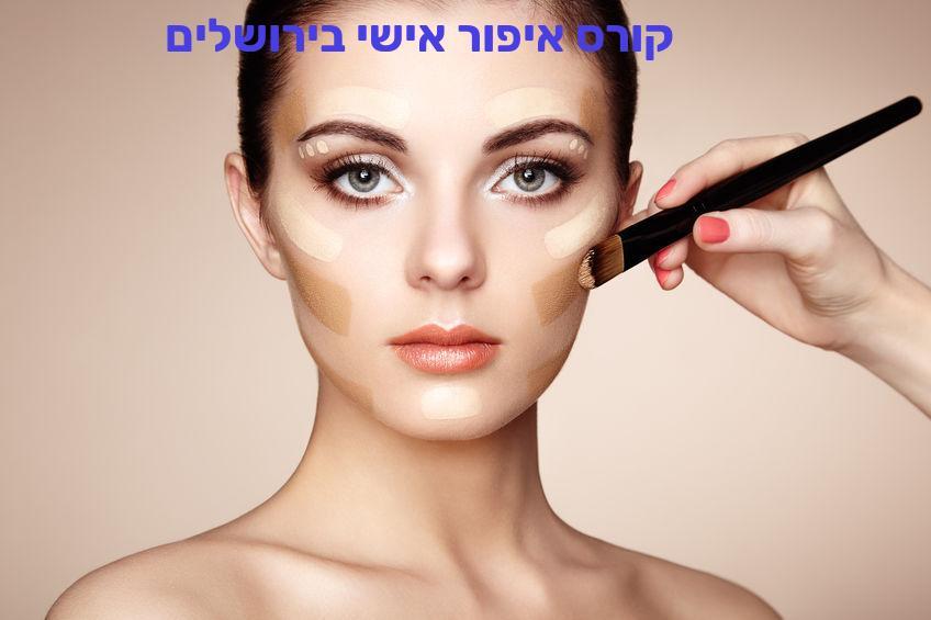 קורס איפור אישי בירושלים