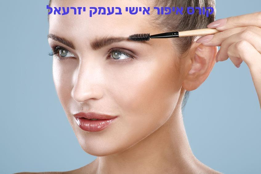 קורס איפור אישי בעמק יזרעאל