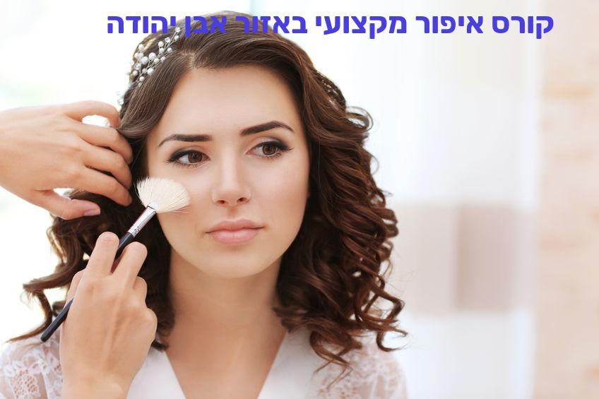 קורס איפור מקצועי  באבן יהודה