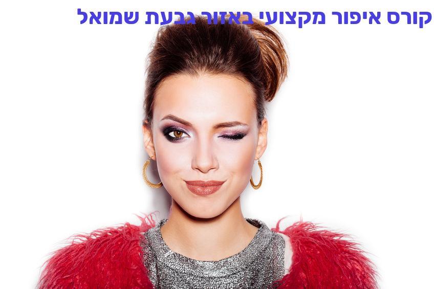 קורס איפור מקצועי  בגבעת שמואל