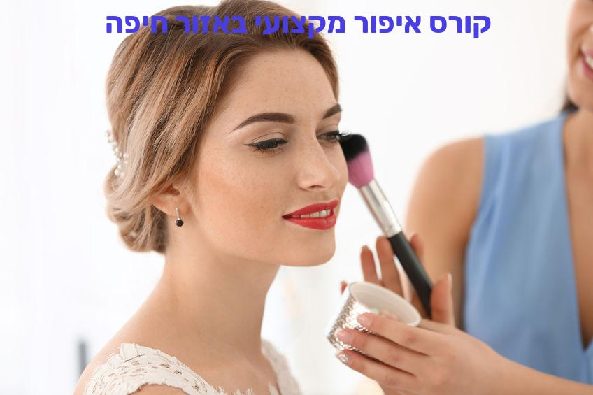 קורס איפור מקצועי באזור חיפה