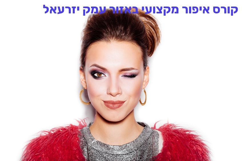 קורס איפור מקצועי  בעמק יזרעאל