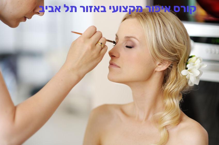 קורס איפור מקצועי  בתל אביב