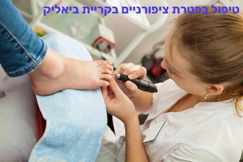 טיפול בפטרת ציפורניים בקריית ביאליק