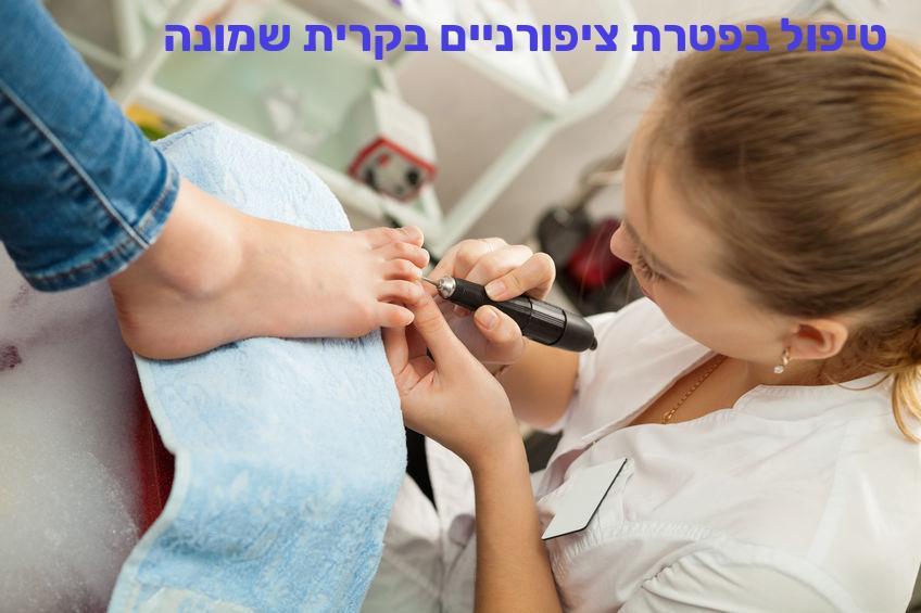 טיפול בפטרת ציפורניים בקרית שמונה