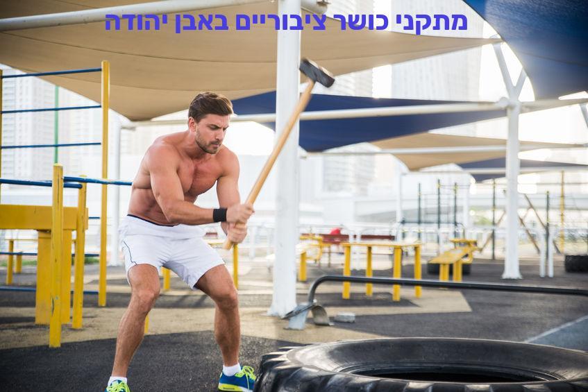 מתקני כושר ציבוריים באבן יהודה