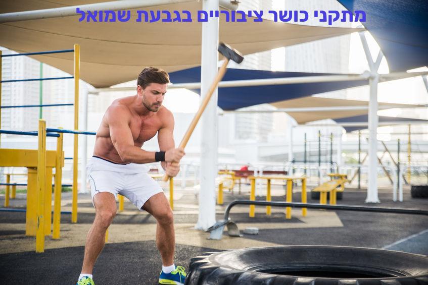 מתקני כושר ציבוריים בגבעת שמואל