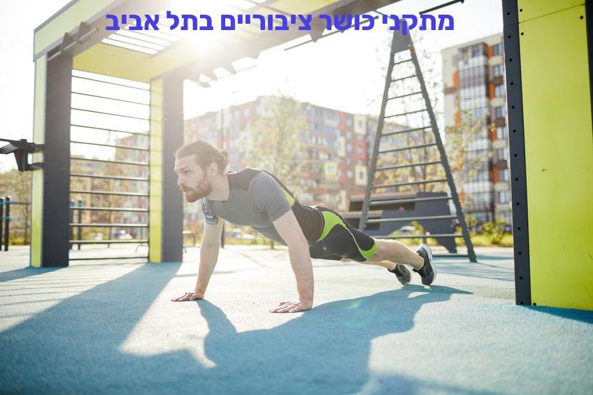 מתקני כושר ציבוריים בתל אביב