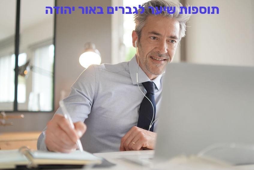 תוספות שיער לגברים באור יהודה