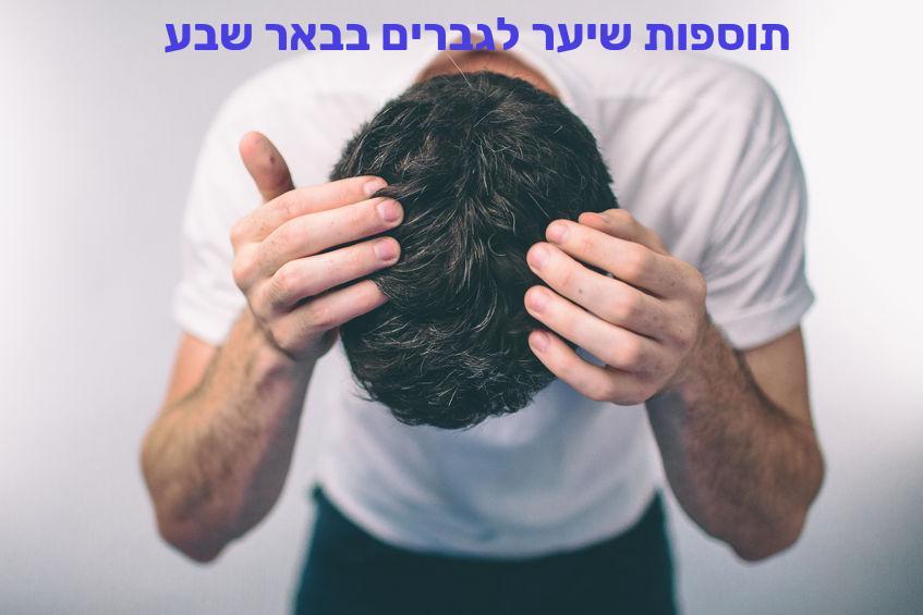 תוספות שיער לגברים בבאר שבע