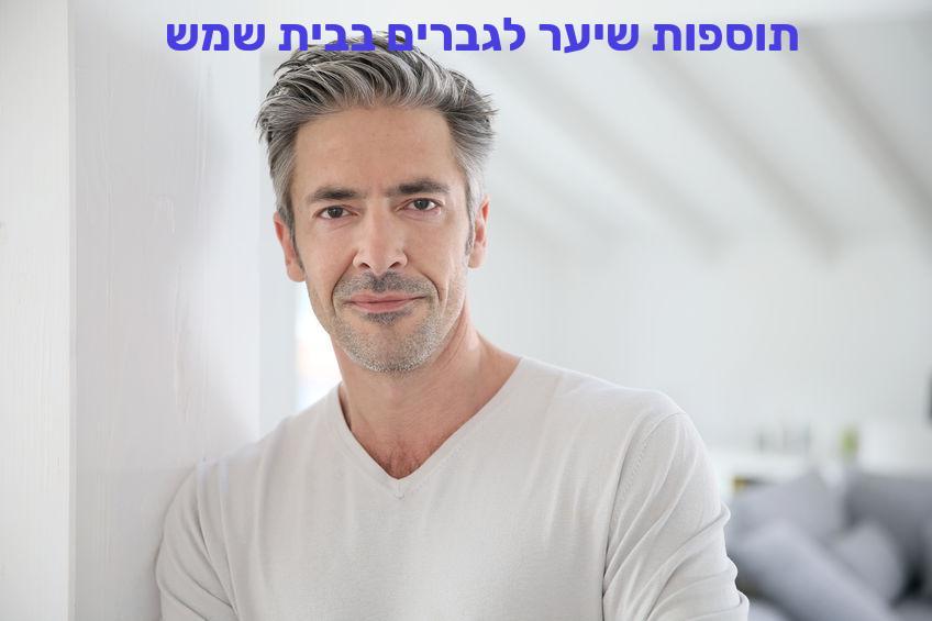 תוספות שיער לגברים בבית שמש