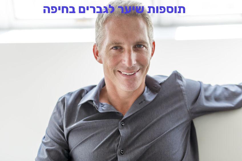תוספות שיער לגברים בחיפה