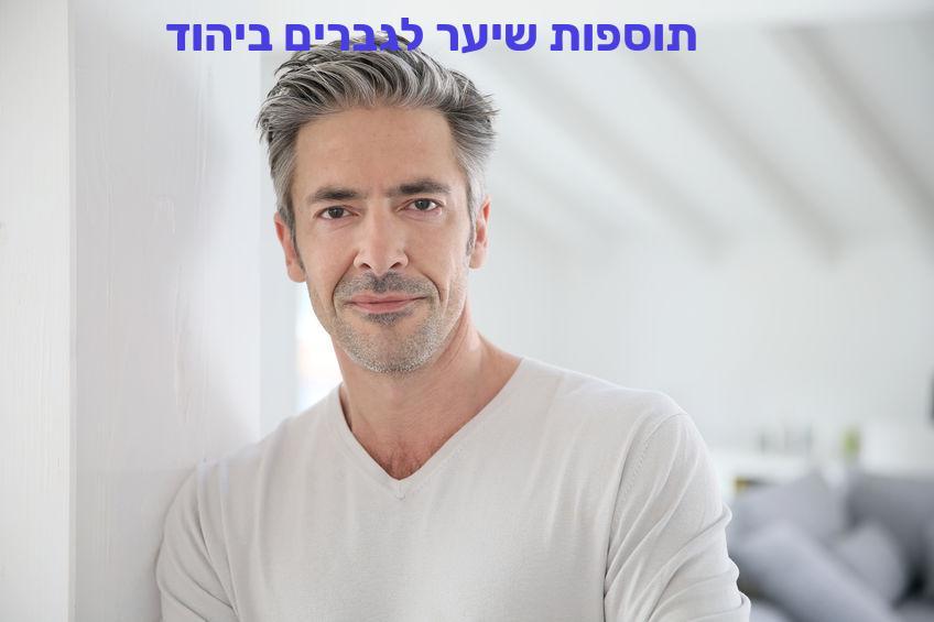 תוספות שיער לגברים ביהוד