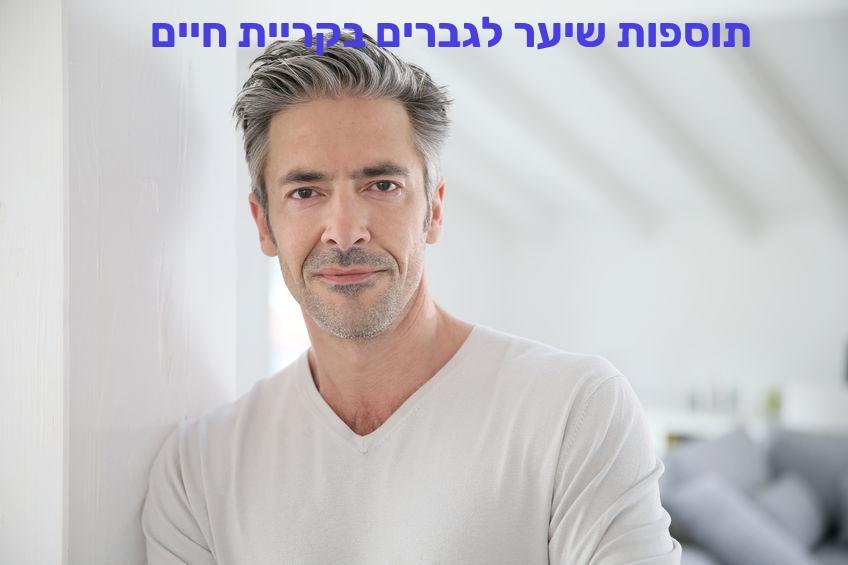 תוספות שיער לגברים בקריית חיים