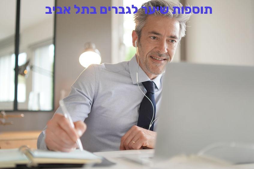 תוספות שיער לגברים בתל אביב