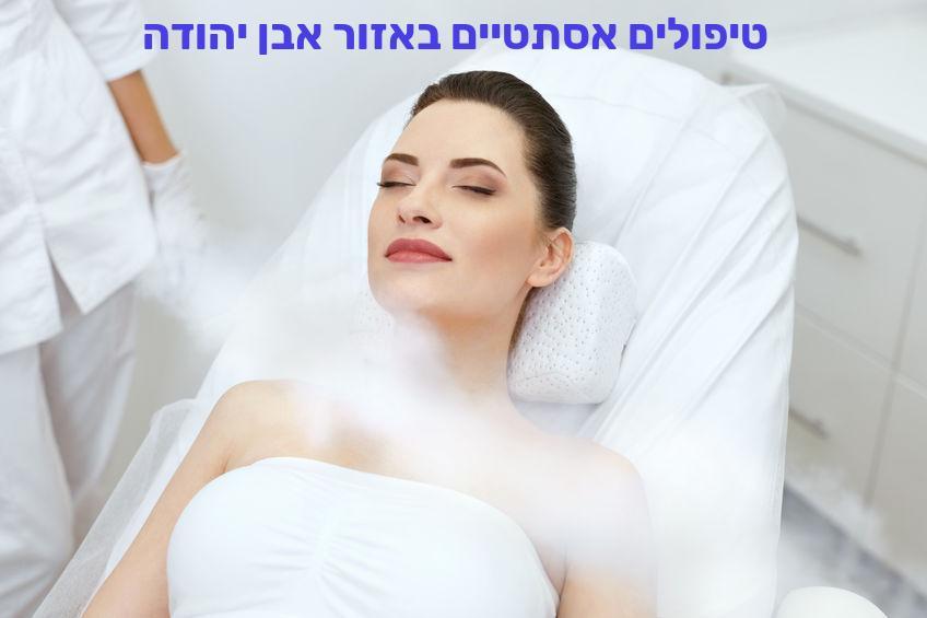 טיפולים אסתטיים באזור אבן יהודה