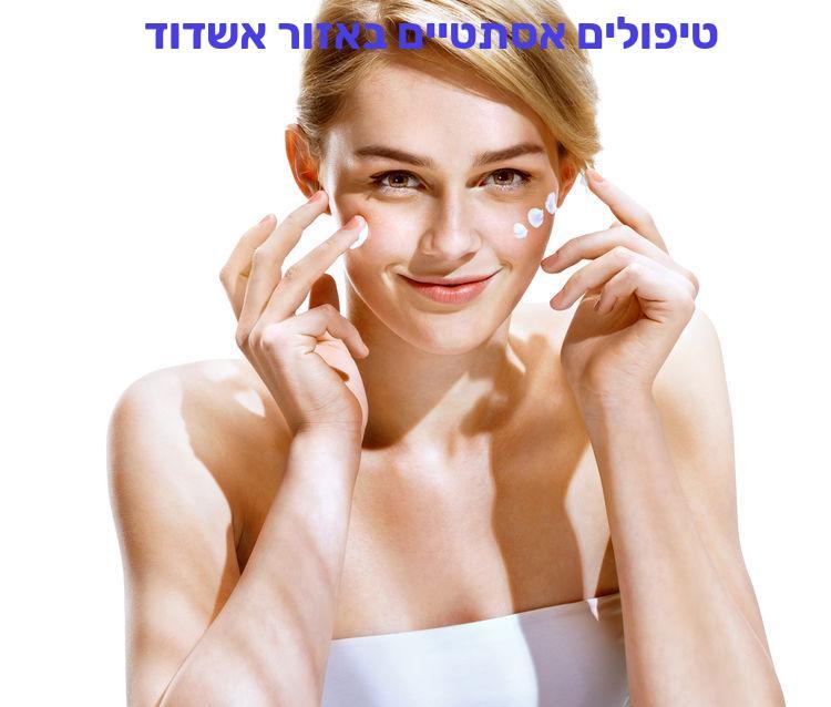 טיפולים אסתטיים באזור אשדוד