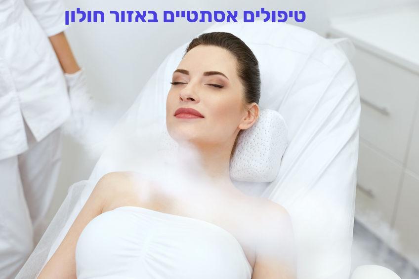 טיפולים אסתטיים באזור חולון