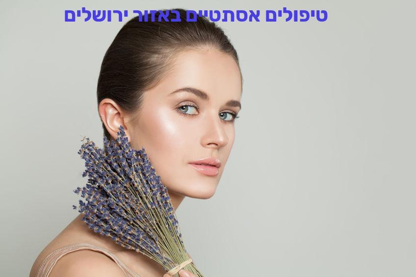 טיפולים אסתטיים באזור ירושלים