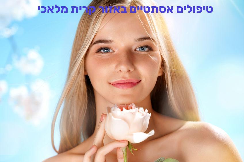 טיפולים אסתטיים באזור קרית מלאכי